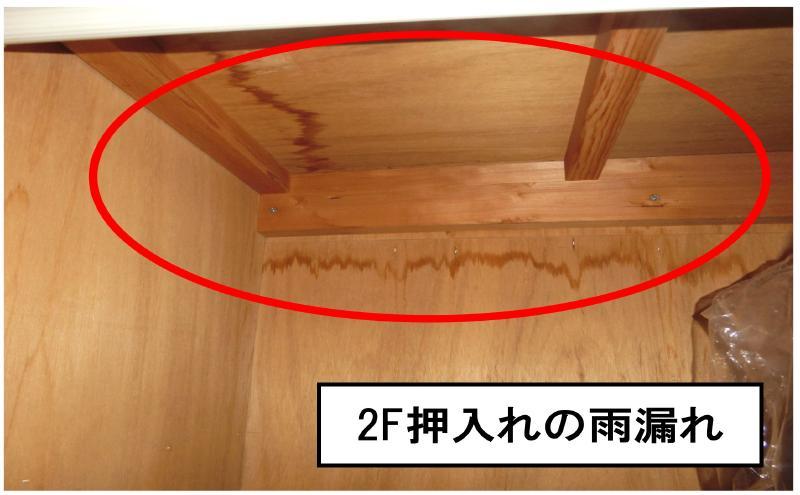雨漏れが起こっていた、押し入れの内部