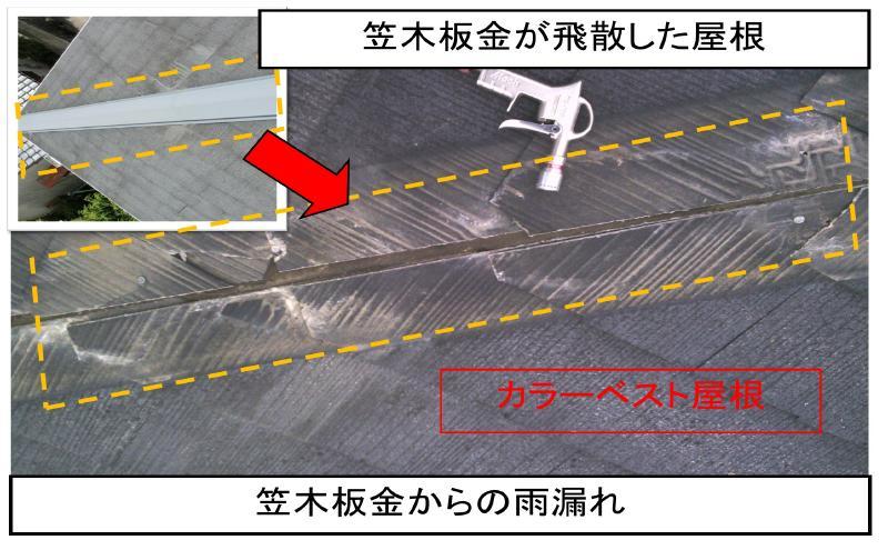 カラーベスト屋根(施工前)。笠置板金からの雨漏れ