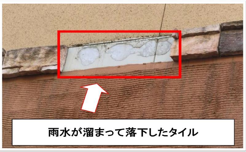 タイルの漏水による劣化の様子(拡大)