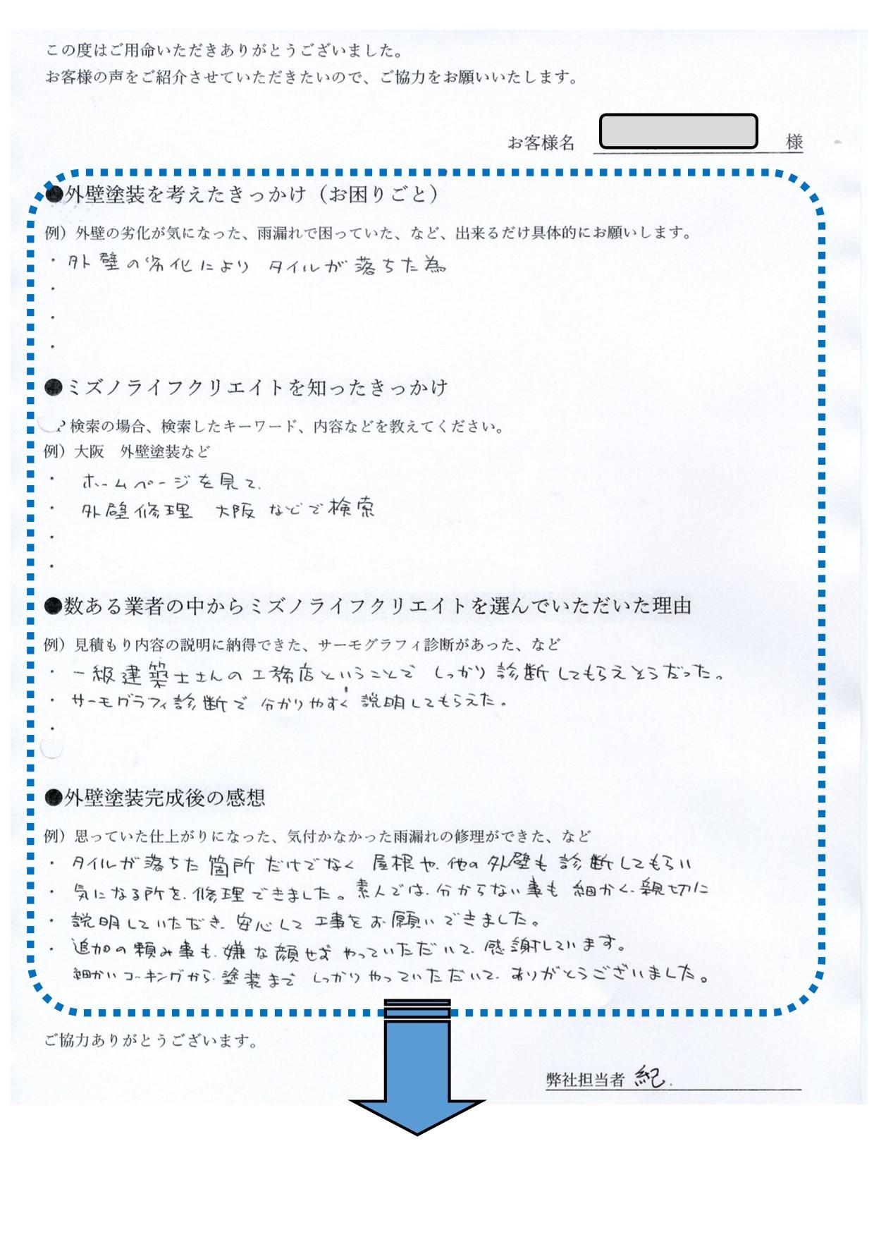 M様 お客様の声(コメント)