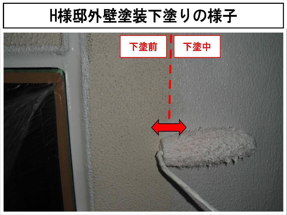H様邸外壁塗装下塗りの様子1