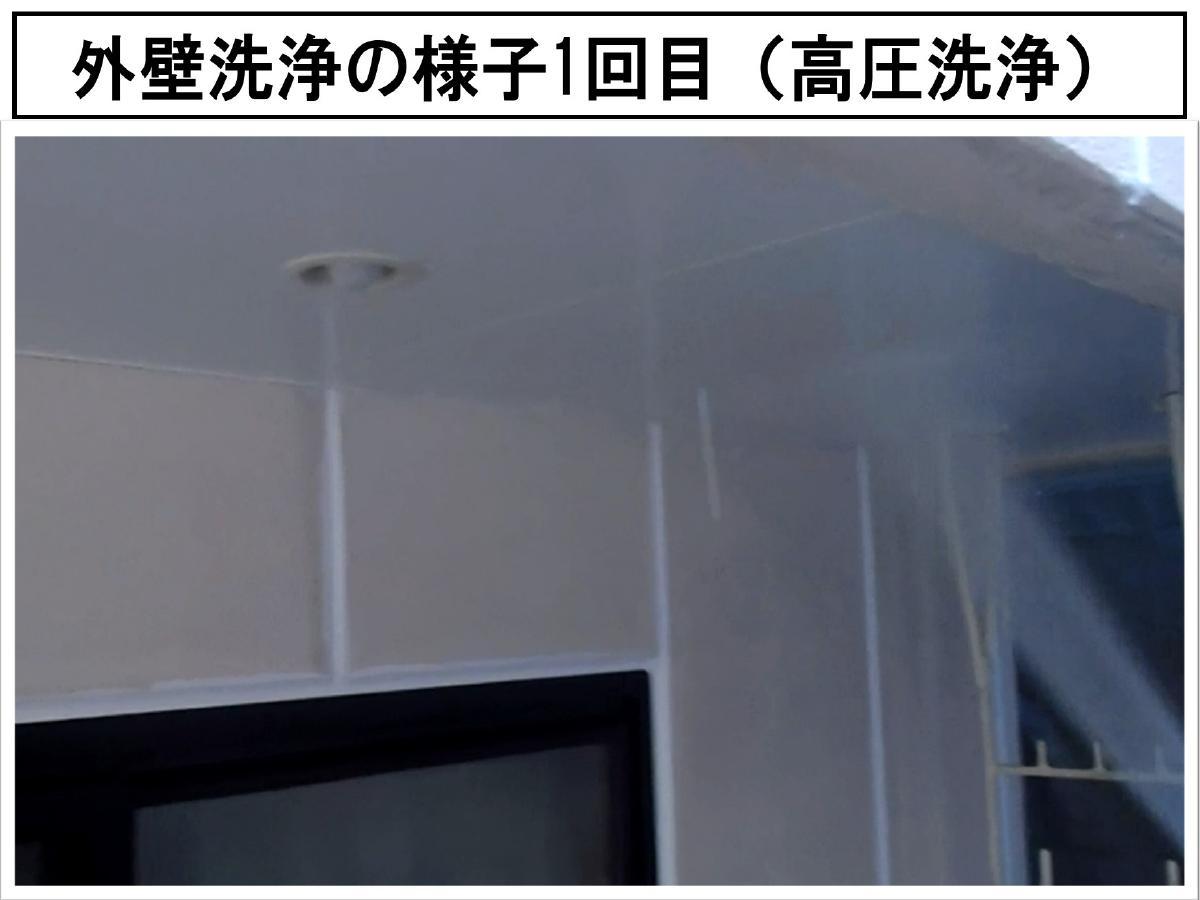 外壁洗浄の様子1回目(高圧洗浄)