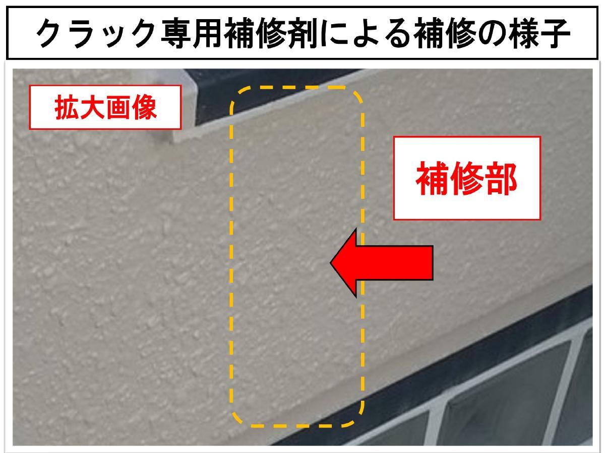クラック専用補修剤による補修写真の様子(拡大)