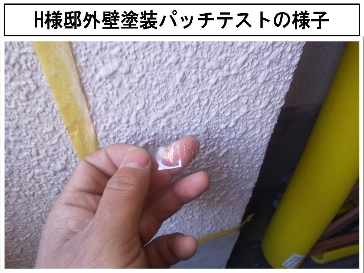 H様邸外壁塗装パッチテストの様子1