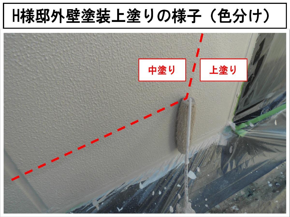 H様邸外壁塗装上塗りの様子(色分け)
