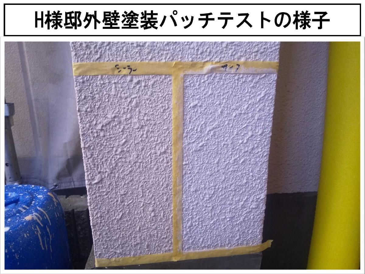 H様邸外壁塗装パッチテストの様子