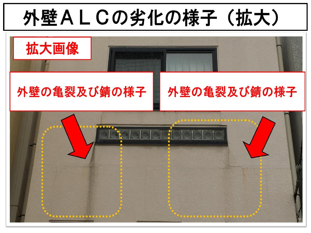 外壁ALCの劣化の様子(拡大)