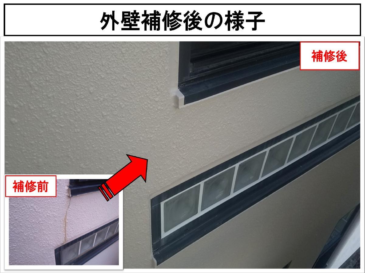 外壁補修後の様子