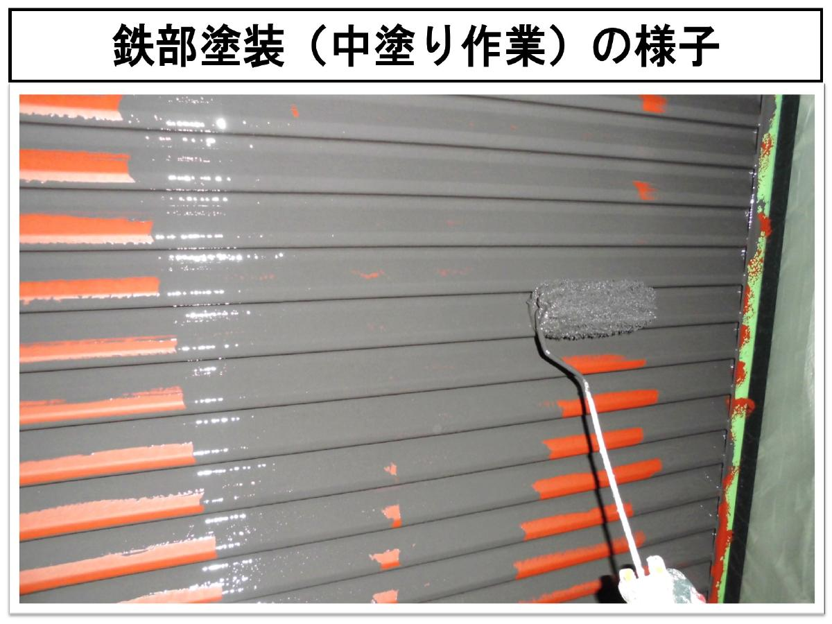 鉄部塗装(中塗り作業)の様子