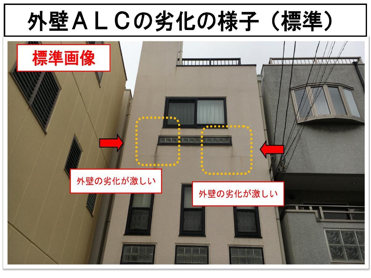 外壁ALCの劣化の様子(標準)