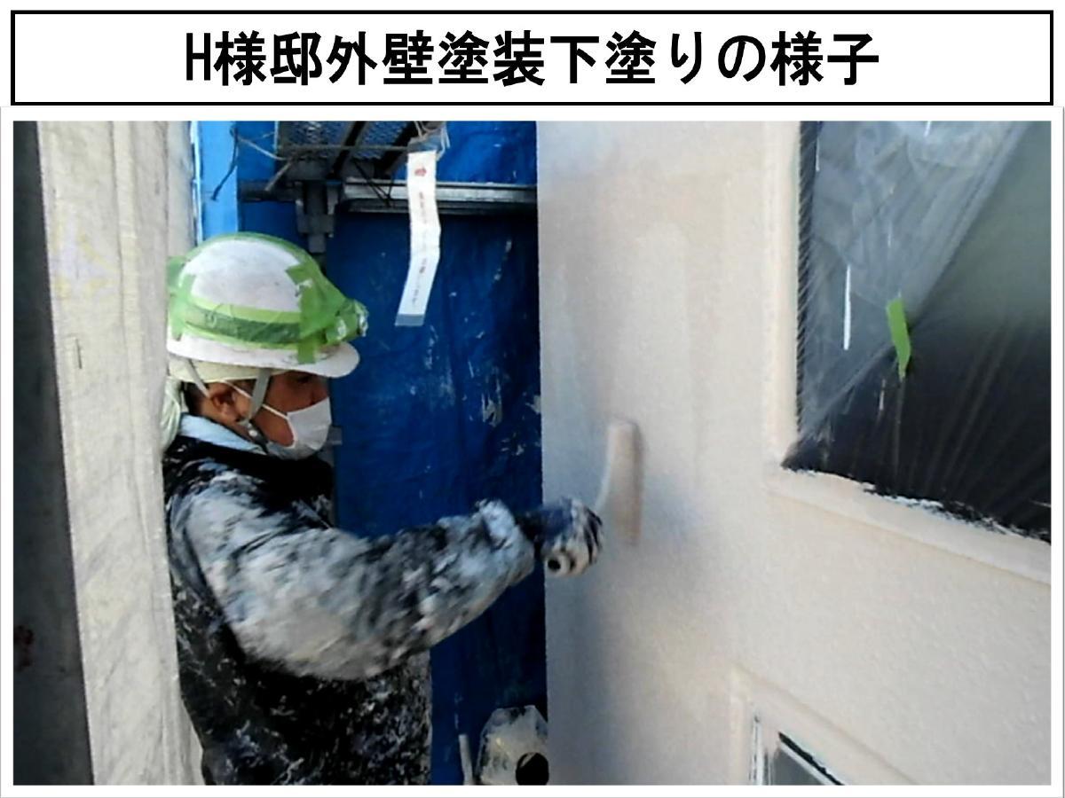 H様邸外壁塗装下塗りの様子