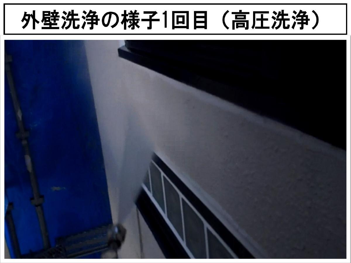 外壁洗浄の様子1回目(高圧洗浄1