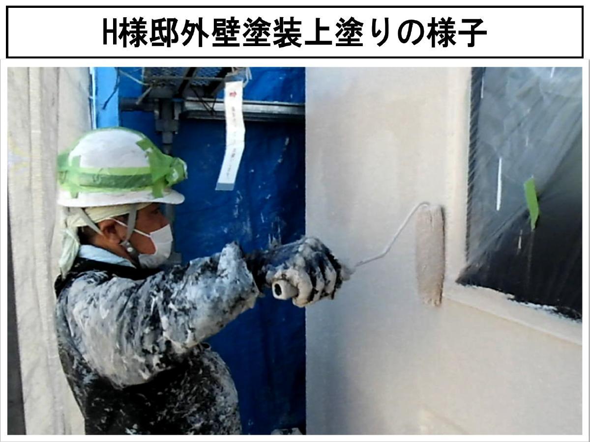 H様邸外壁塗装上塗りの様子