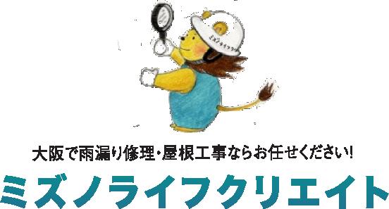 大阪市平野区で雨漏り修理・屋根工事ならミズノライフクリエイト