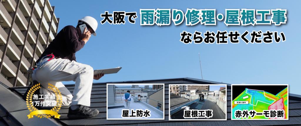 大阪で雨漏り修理・屋根工事ならお任せください