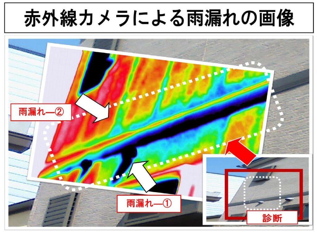 赤外線カメラによる雨漏れの画像