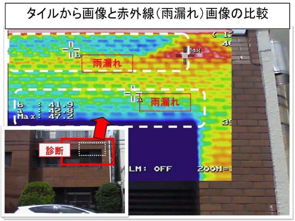 外壁タイルの劣化画像と赤外線(雨漏れ)画像の比較