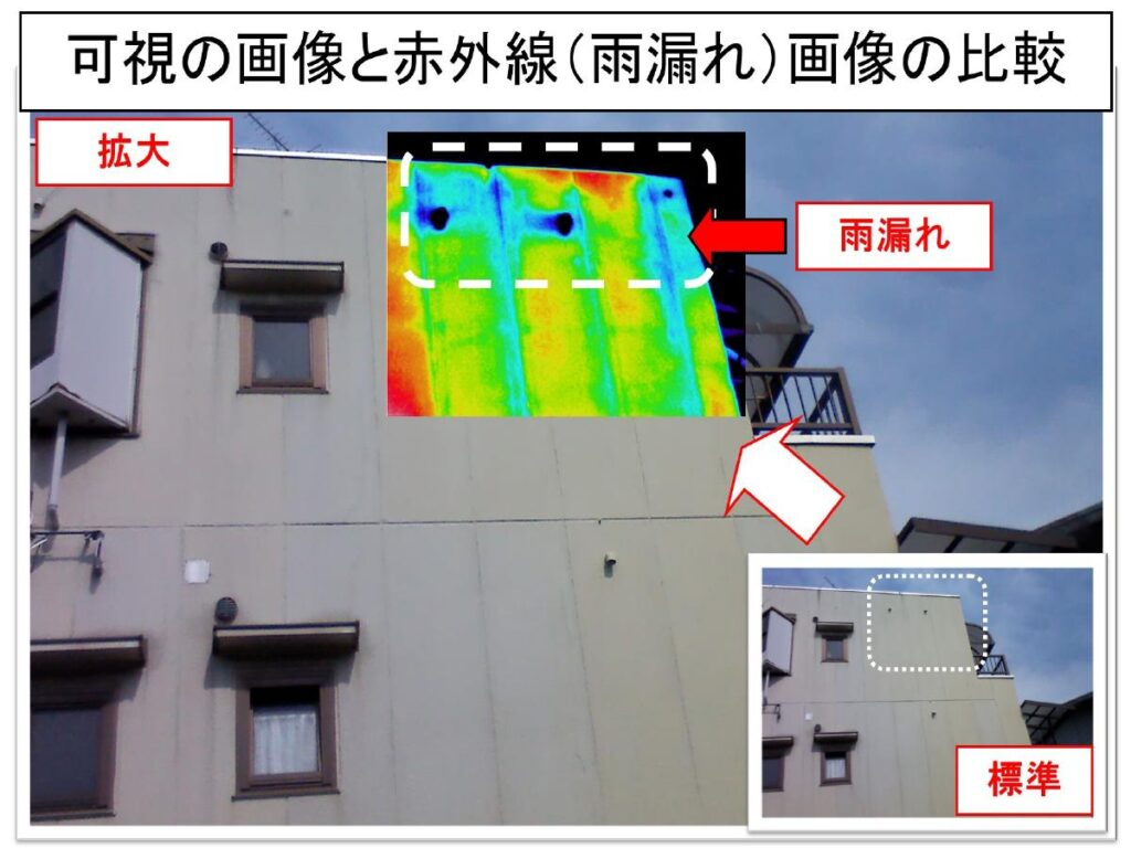 可視の画像と赤外線(雨漏れ)画像の比較