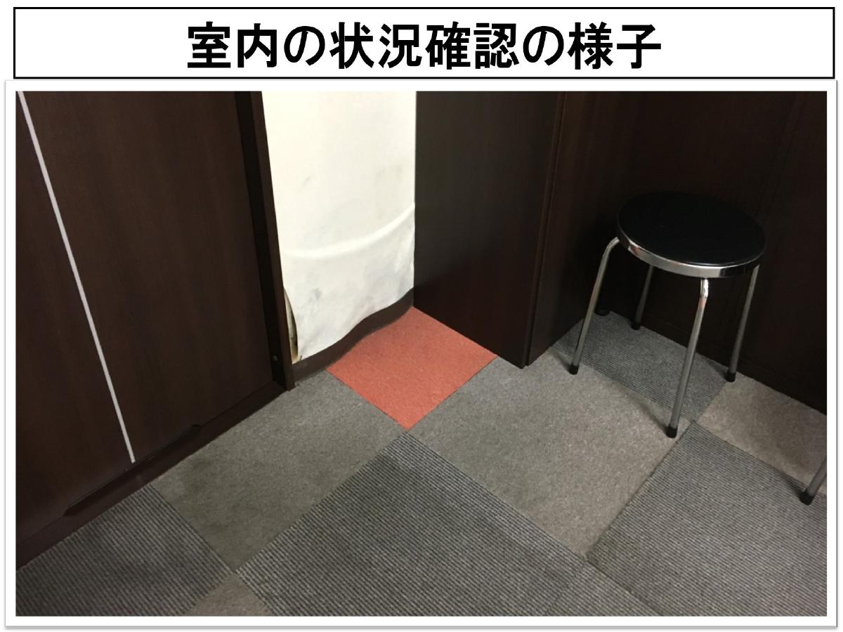 室内の状況確認の様子