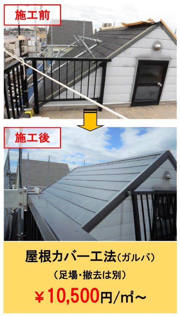 屋根カバー工法(ガルバ)