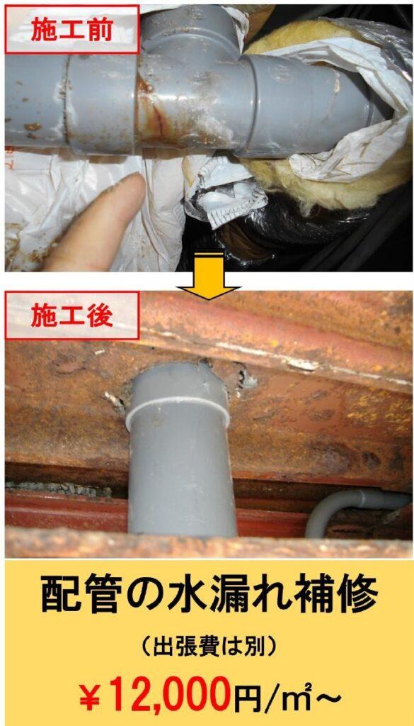 配管の水漏れ補修